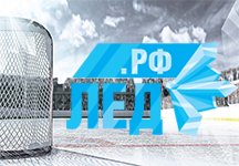 Лед.рф